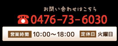 電話番号 0476736030